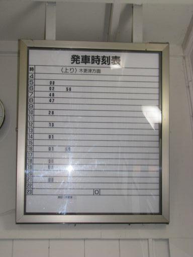 JR久留里線 上総亀山駅 時刻表