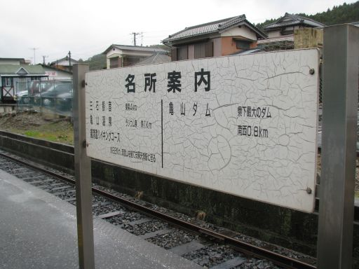 JR久留里線 上総亀山駅 名所案内