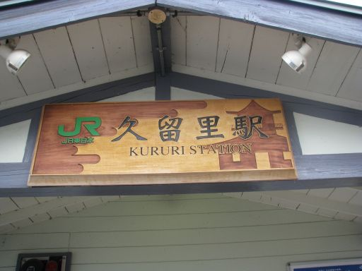 JR久留里線 久留里駅 駅名看板