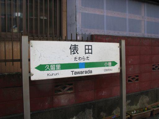 JR久留里線 俵田駅 駅名標2