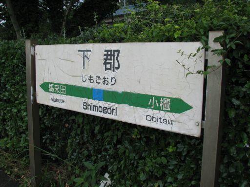 JR久留里線 下郡駅 駅名標