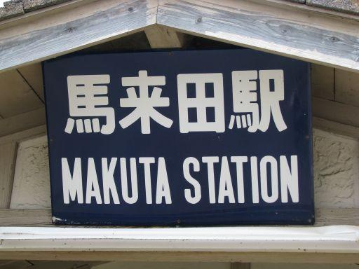 JR久留里線 馬来田駅 駅名看板