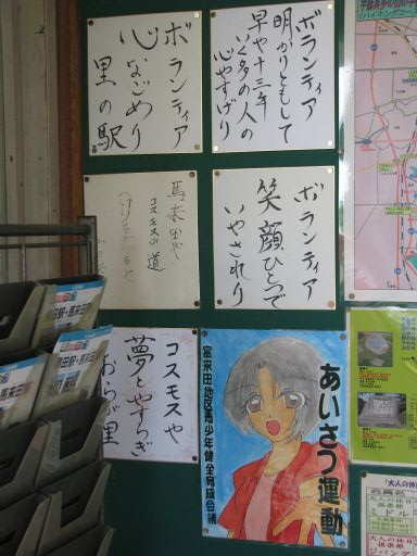 JR久留里線 馬来田駅 色紙