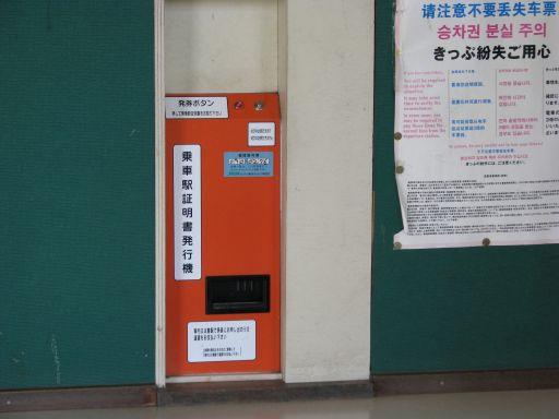 JR久留里線 馬来田駅 乗車駅証明書