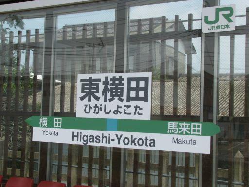 JR久留里線 東横田駅 駅名標