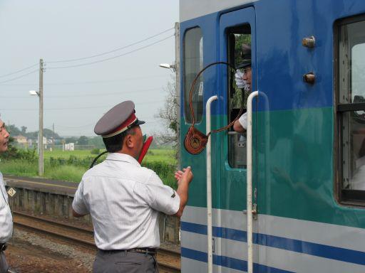 JR久留里線 横田駅 タブレット交換風景