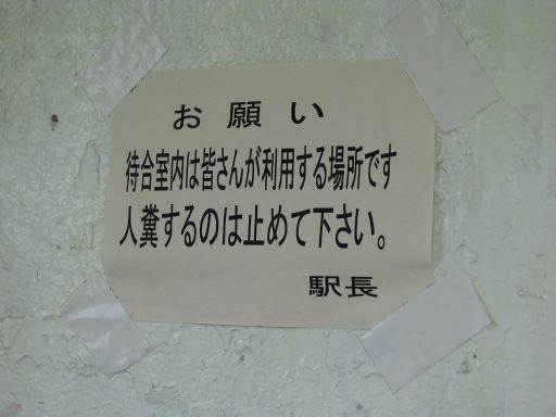 JR久留里線 東清川駅 お願い