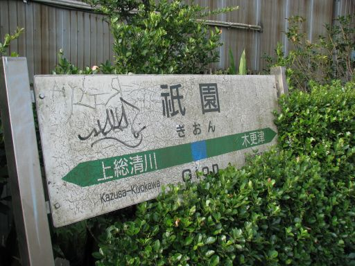JR久留里線 祗園駅 駅名標