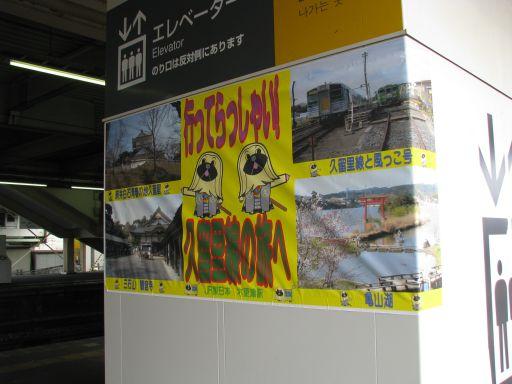 JR内房線 木更津駅 いってらっしゃい!久留里線の旅へ