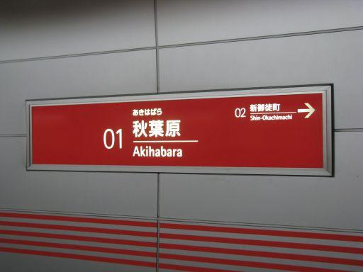 首都圏新都市鉄道つくばエクスプレス 秋葉原駅 駅名標