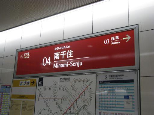 首都圏新都市鉄道つくばエクスプレス 南千住駅 駅名標