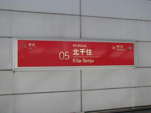 首都圏新都市鉄道つくばエクスプレス 北千住駅 駅名標