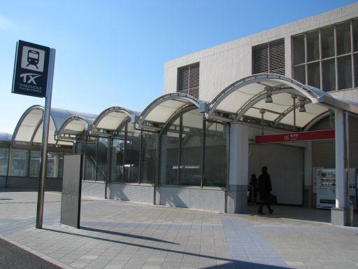 首都圏新都市鉄道つくばエクスプレス 青井駅 A1出口