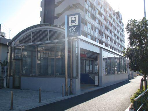 首都圏新都市鉄道つくばエクスプレス 青井駅 A3出口