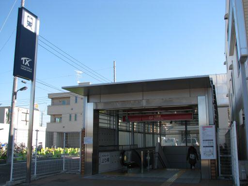 首都圏新都市鉄道つくばエクスプレス 六町駅 A2出口