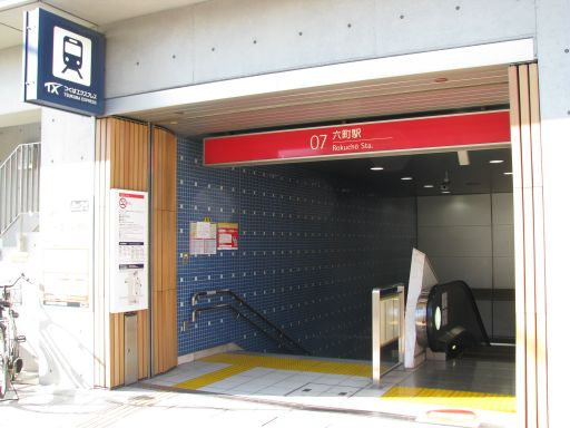 首都圏新都市鉄道つくばエクスプレス 六町駅 A3出口