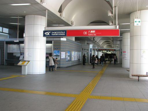 首都圏新都市鉄道つくばエクスプレス 八潮駅 改札外