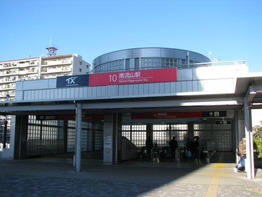 首都圏新都市鉄道つくばエクスプレス 南流山駅