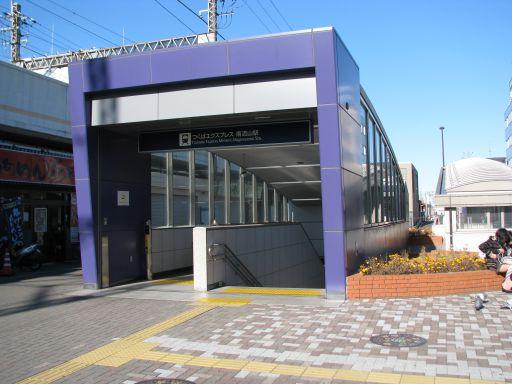 首都圏新都市鉄道つくばエクスプレス 南流山駅 A3出口
