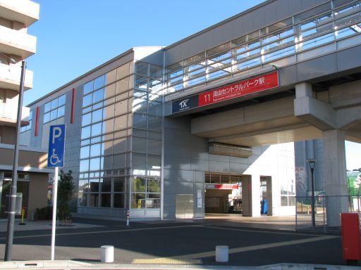 首都圏新都市鉄道つくばエクスプレス 流山セントラルパーク駅 駅舎(改札出て、右)
