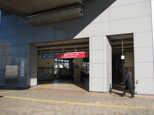 首都圏新都市鉄道つくばエクスプレス 流山セントラルパーク駅 改札外