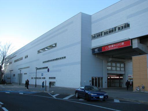 首都圏新都市鉄道つくばエクスプレス 柏の葉キャンパス駅 東口
