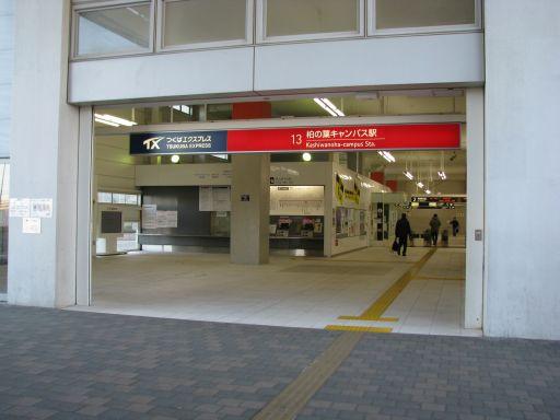 首都圏新都市鉄道つくばエクスプレス 柏の葉キャンパス駅 改札外