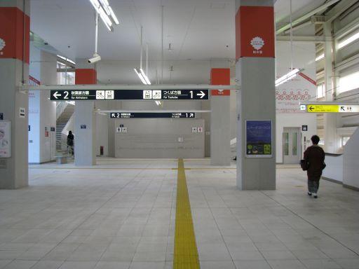 首都圏新都市鉄道つくばエクスプレス 柏の葉キャンパス駅 改札内