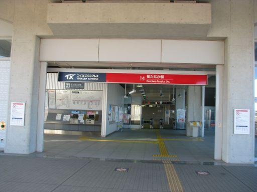 首都圏新都市鉄道つくばエクスプレス 柏たなか駅 改札外