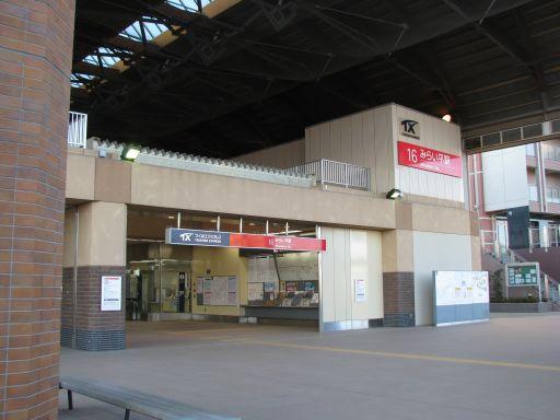 首都圏新都市鉄道つくばエクスプレス みらい平駅 駅舎