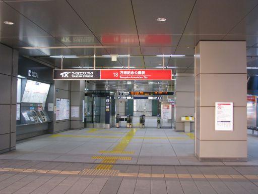 首都圏新都市鉄道つくばエクスプレス 万博記念公園駅 改札外