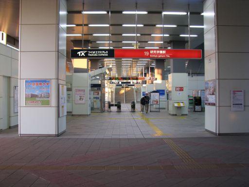 首都圏新都市鉄道つくばエクスプレス 研究学園駅 改札外