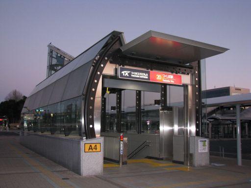 首都圏新都市鉄道つくばエクスプレス つくば駅 A4出口