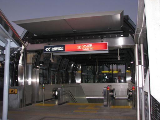 首都圏新都市鉄道つくばエクスプレス つくば駅 A3出口