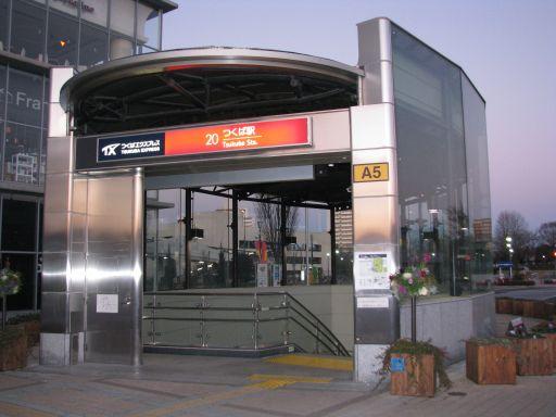 首都圏新都市鉄道つくばエクスプレス つくば駅 A5出口
