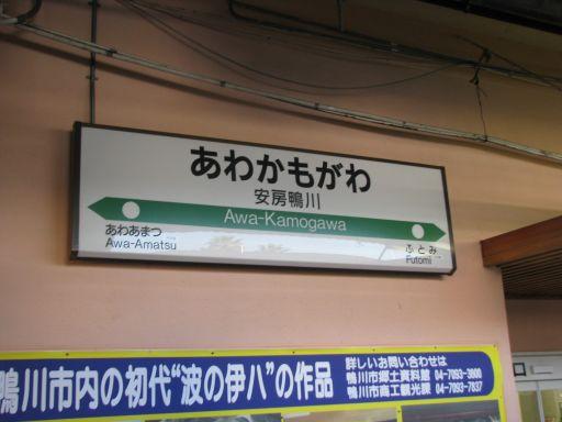 JR内房線 安房鴨川駅 駅名標