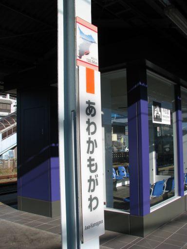 JR内房線 安房鴨川駅 駅名板