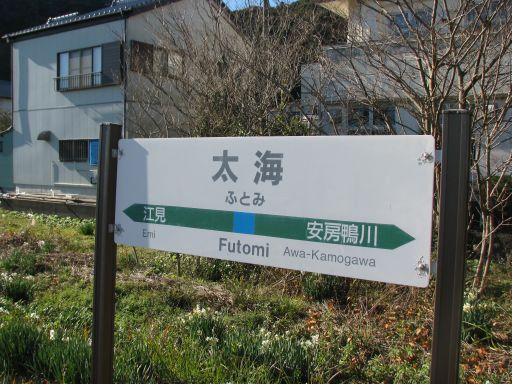 JR内房線 太海駅 駅名標