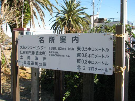 JR内房線 太海駅 名所案内