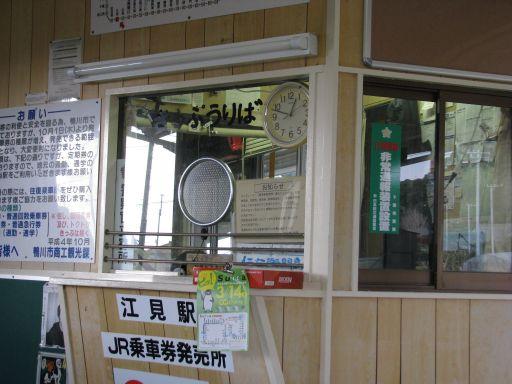 JR内房線 江見駅 出札口