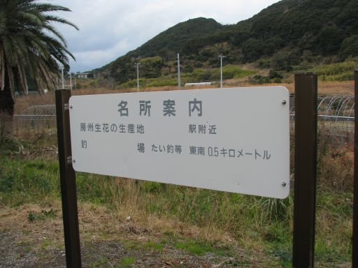 JR内房線 江見駅 名所案内