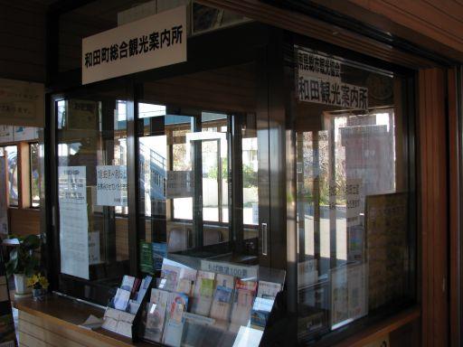 JR内房線 和田浦駅 観光案内所