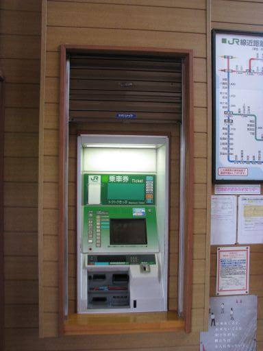 JR内房線 南三原駅 券売機