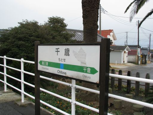 JR内房線 千歳駅 駅名標