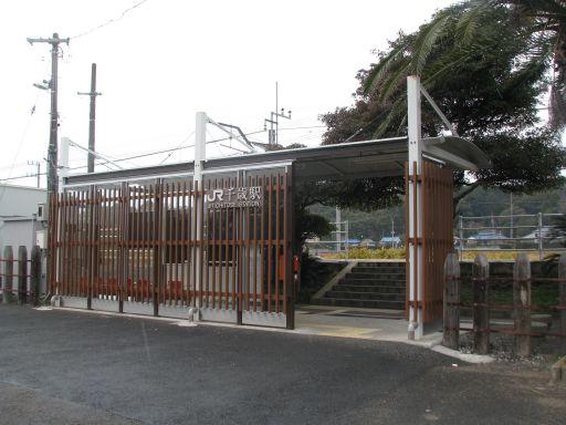 JR内房線 千歳駅  駅舎