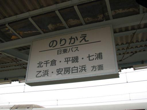 JR内房線 千倉駅 乗換案内
