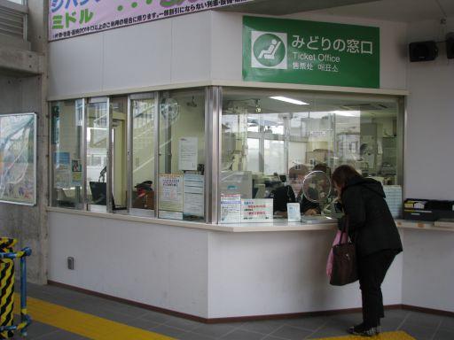 JR内房線 千倉駅 みどりの窓口