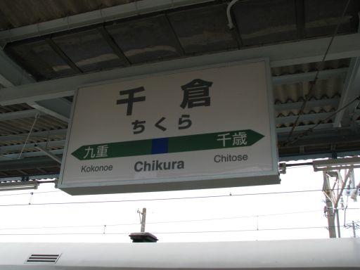 JR内房線 千倉駅 駅名標