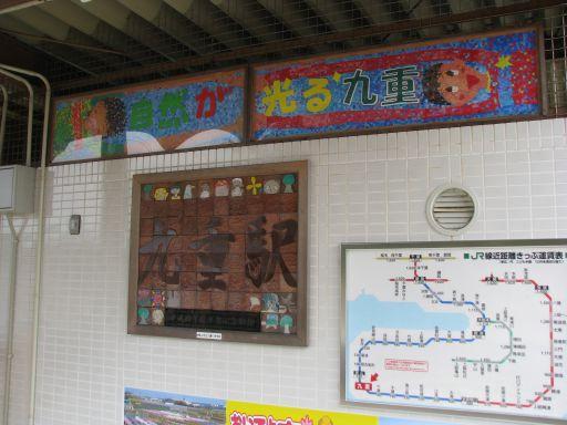 JR内房線 九重駅 彫刻等
