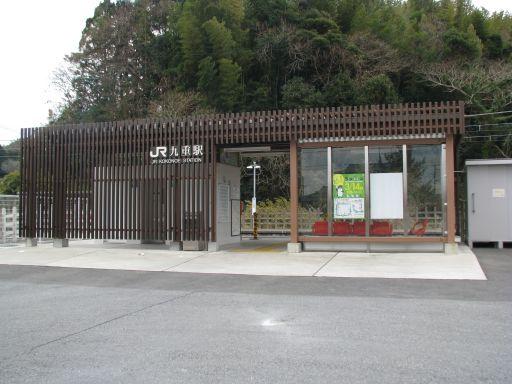 JR内房線 九重駅 駅舎
